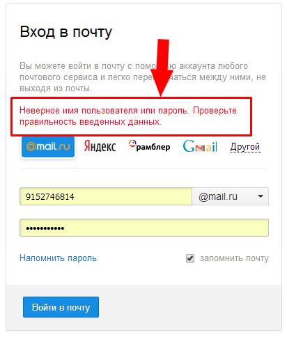 bb89b68a1e2b Как восстановить пароль от почты в Майле (mail.ru) - инструкция