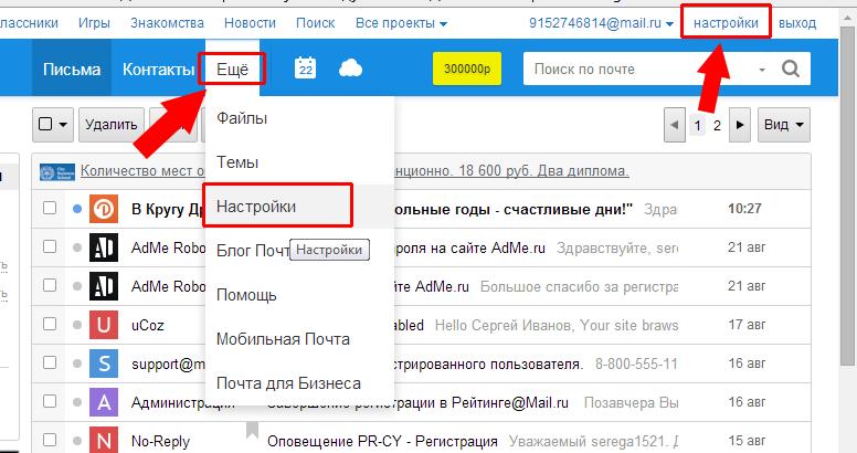 Настройки mail.ru создание и настройка папок