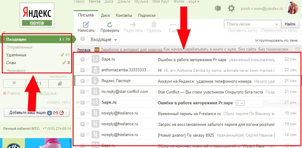 Обзор возможностей электронной почты Яндекс