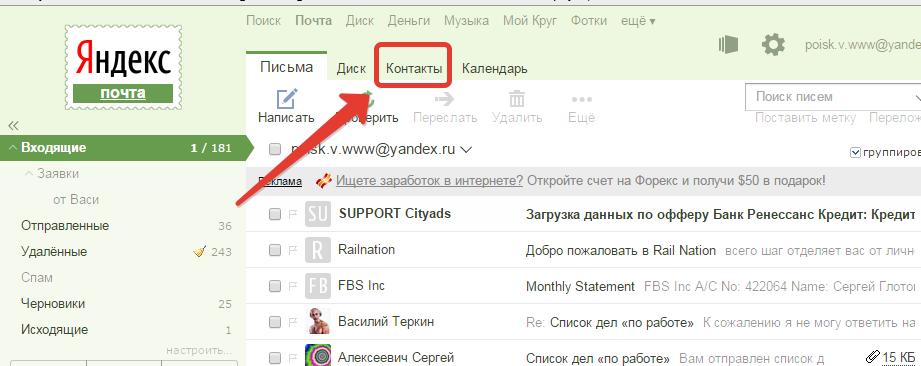 Как сделать черный список в электронной почте