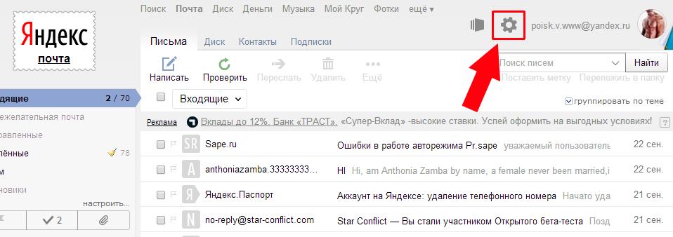 Настройка яндекс почты, информация об отправителе и подпись