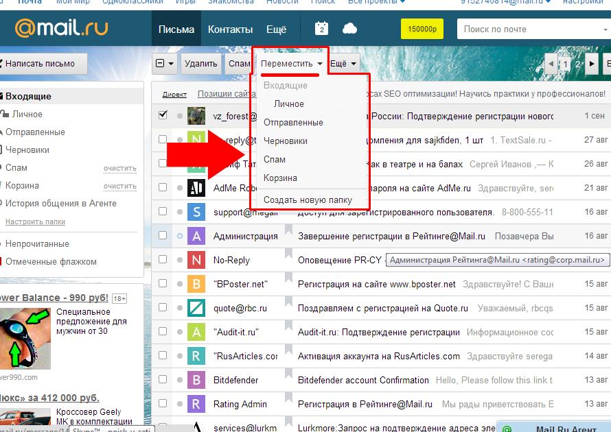 Настройки mail.ru личные данные