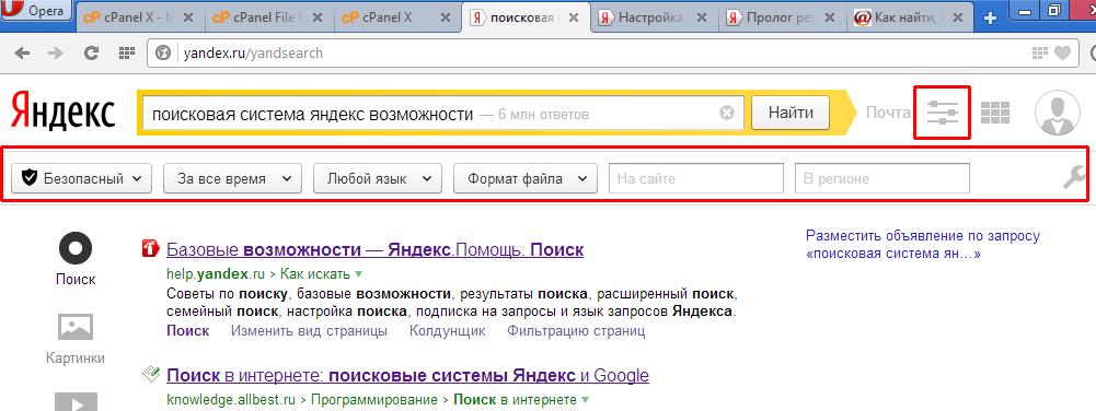 как удалить поисковую систему yamdex