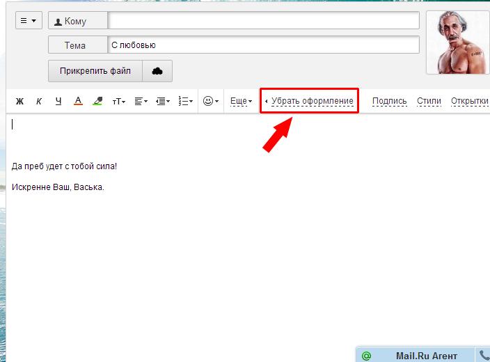 Как сделать кнопку к письму 499