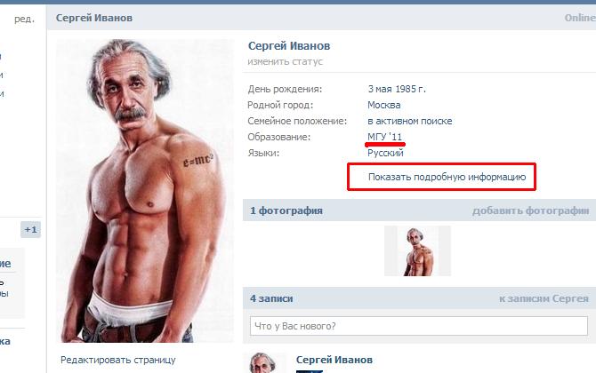 Как искать друзей ВКонтакте, социальные сети