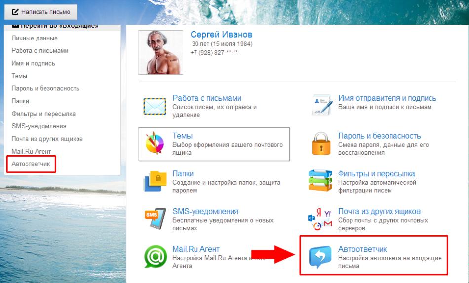 Настройка автоответчика в Mail.ru - инструкция и обзор возможностей