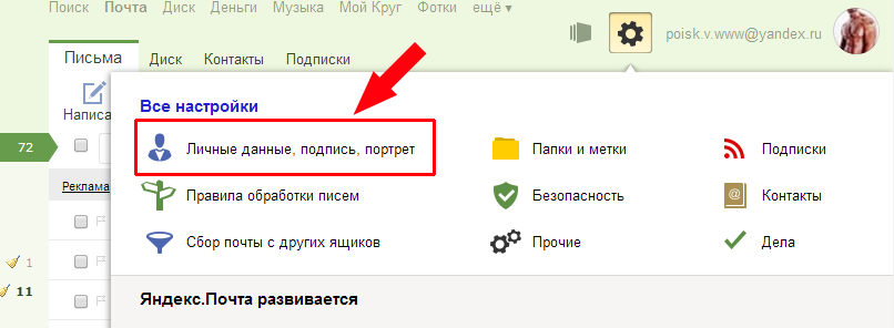 Как в почте сделать подпись с уважением - Naturapura.ru