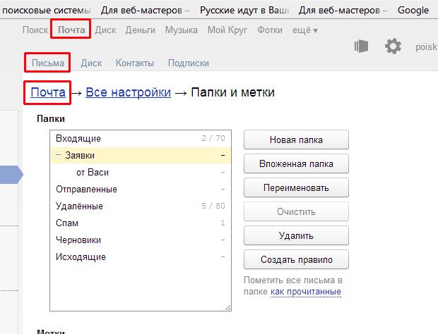 Создание папки в электронной почте Яндекс