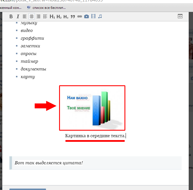 Как создать заметку ВКонтакте