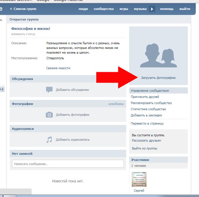 Как оформить группу Вконтакте