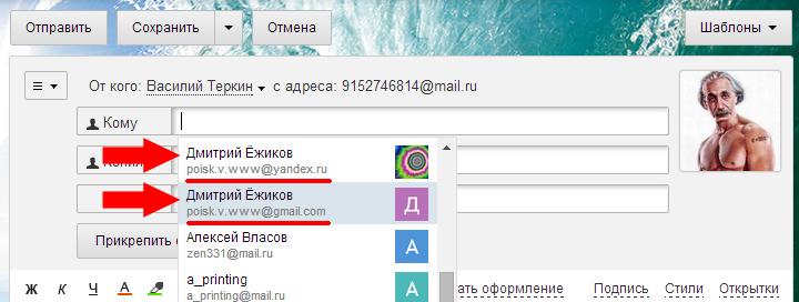 Редактировать и удалять контакты почтового ящика в электронной почте на mail.ru