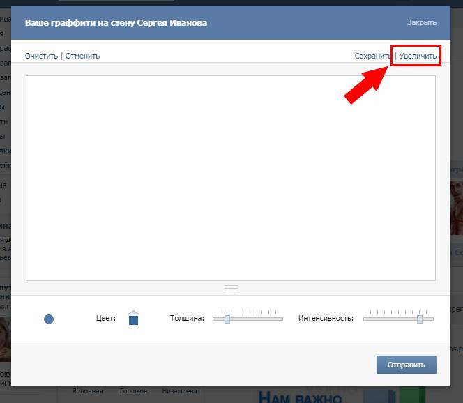Как создать граффити ВКонтакте