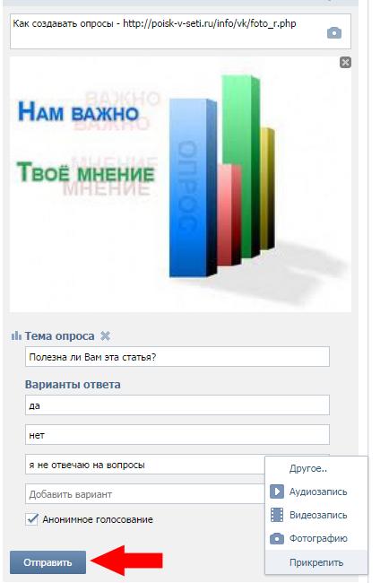 Как создать опрос ВКонтакте, социальные сети