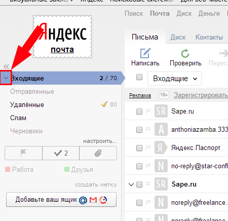Как создать свой e-mail пошаговая инструкция - Gmpruaz.ru