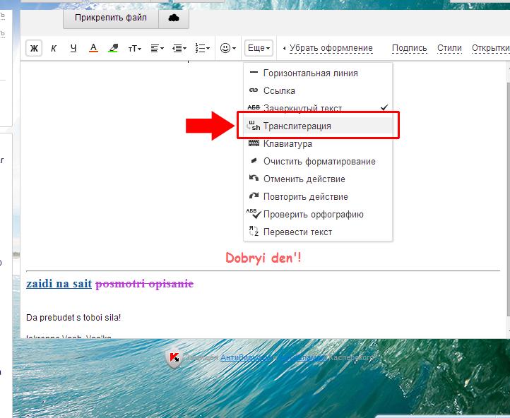 Настройки mail.ru написать письмо оформление