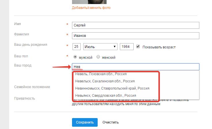 Заполнение личных данных в мой мир на mail