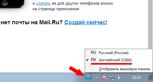 Как восстановить пароль на mail.ru
