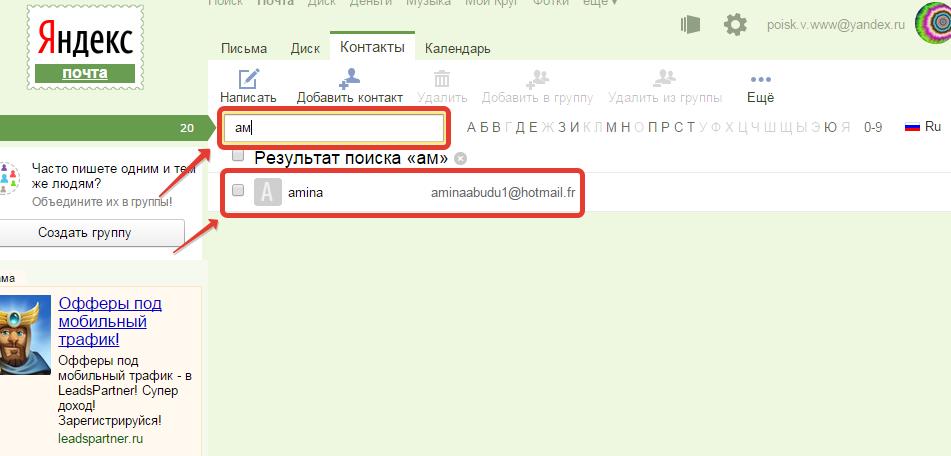 Список контактов на яндекс-почте