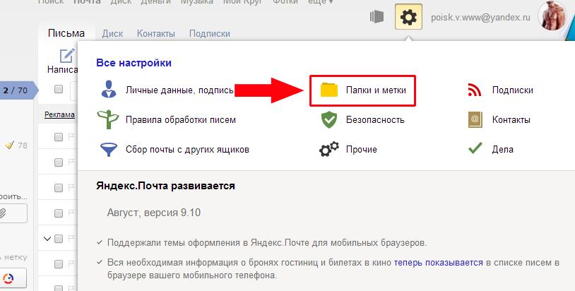 Создание метки в электронной почте Яндекс