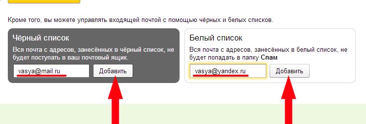 Защита от спама в электронной почте Яндекс