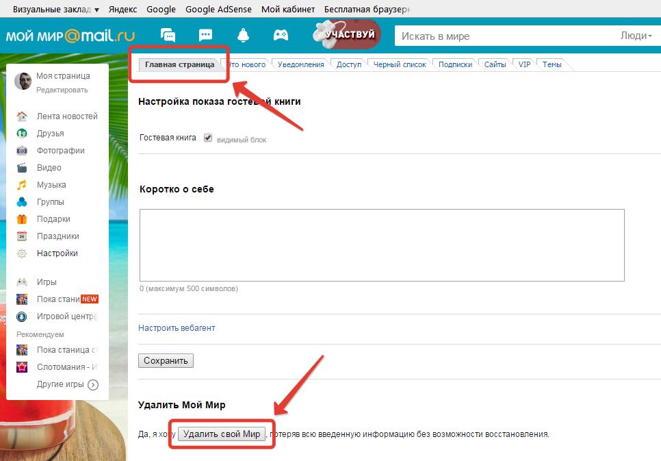 Удаление профиля в мой мир на mail