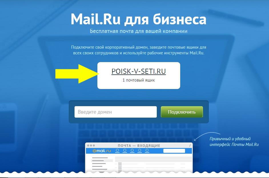 Почта для бизнеса и почта для образования
