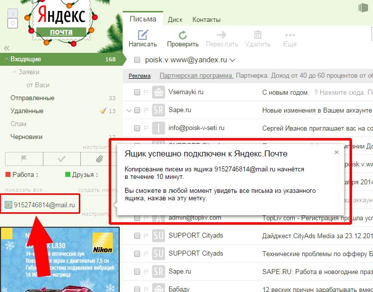Сбор писем с других почтовых ящиков в Яндекс