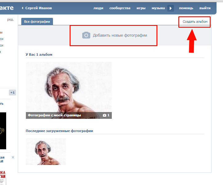 Как добавить фотографию ВКонтакте, социальные сети