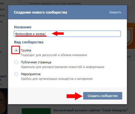Как создать группу (сообщество) Вконтакте - пошаговая инструкция