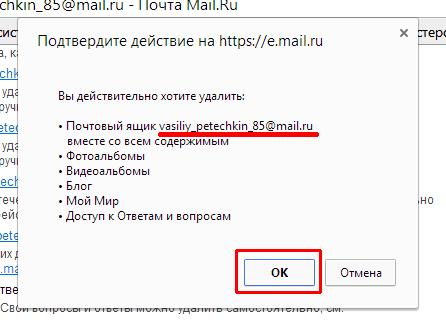Как удалить почту (почтовый ящик) на mail.ru с компьютера