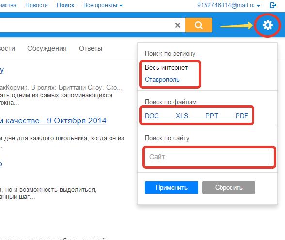 Как пользоваться поисковой системой от mail.ru