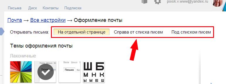 Настройка внешного вида в электронной почте Яндекс