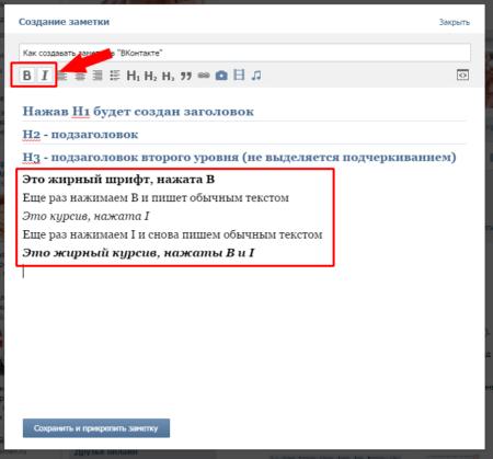 Как сделать жирный шрифт в контакте на стене - Leo-stroy.ru
