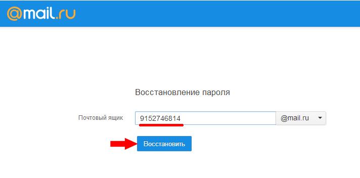 майл пароль знакомствах как на восстановить