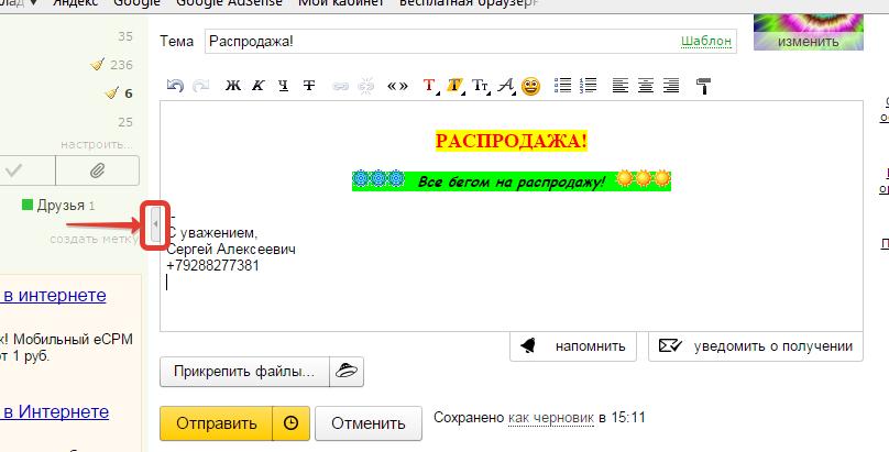 Настройки в электронной почте Яндекс дела