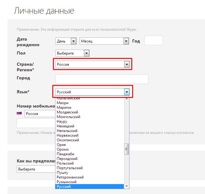 Как установить скайп skype, зарегистрироваться, скачать и установить