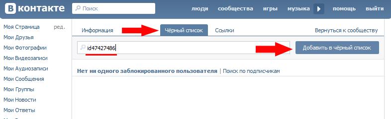 Как управлять группой Вконтакте, администрирование