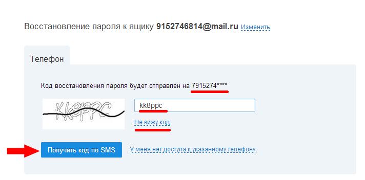 Как сделать почту и номер телефона 348