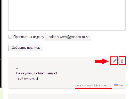Как в яндекс почте добавить картинку в подпись