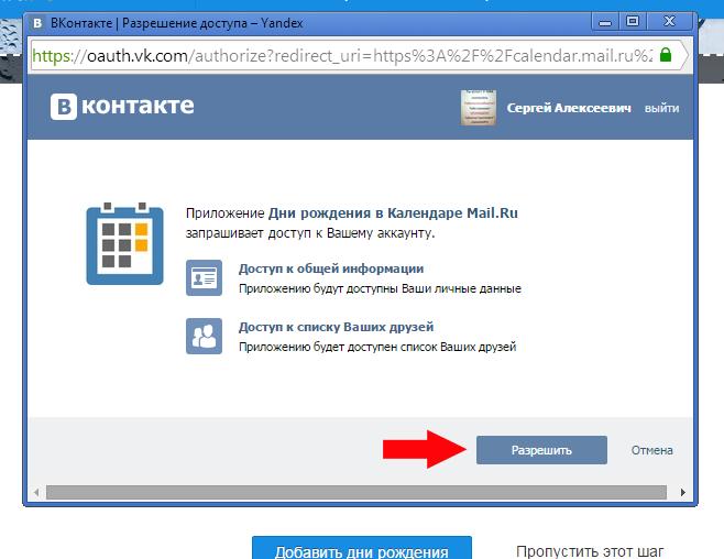 Календарь на www.mail.ru, как перейти и пользоваться