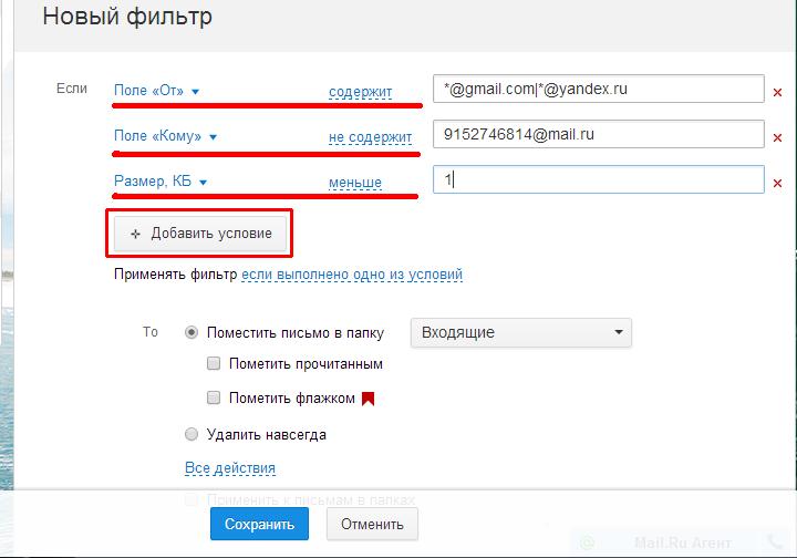 Настройки mail.ru тема