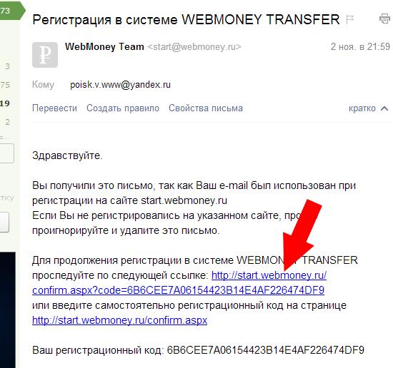 Как зарегистрировать webmoney, скачать и установить кошелек