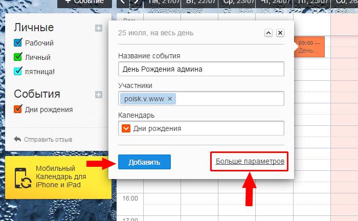 Как создавать и добавлять события в календаре от mail.ru
