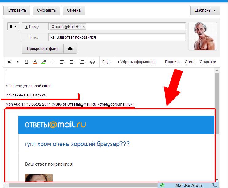 Настройка почты Mail ru под себя: работа с письмами