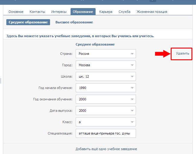 Как пользоваться страницей ВКонтакте, социальные сети