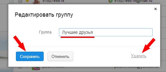 Контакты почтового ящика в электронной почте на mail.ru, записная книжка