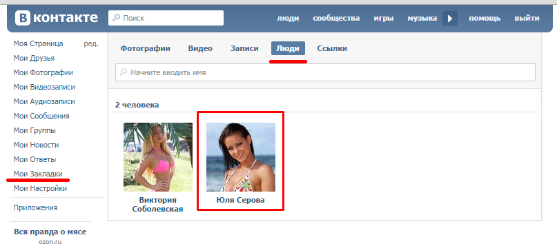 Как найти свои лайки или раздел закладки в социальной сети ВКонтакте