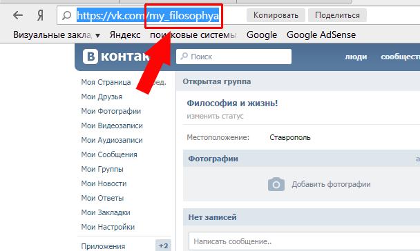 Как создать и настроить группу Вконтакте