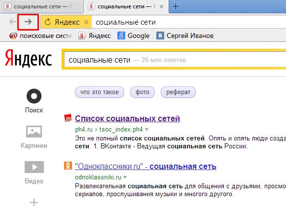 Как пользоваться браузерами