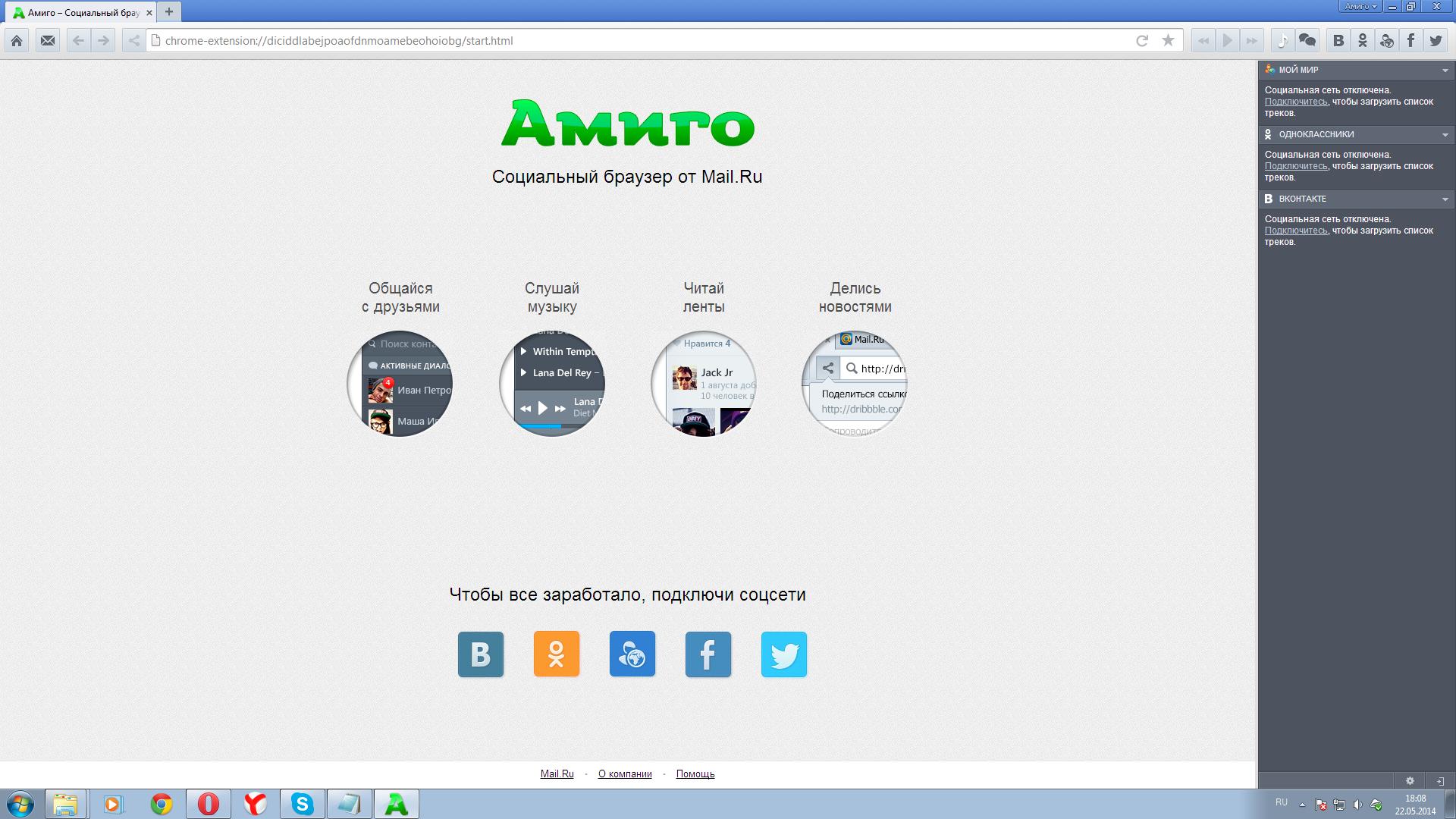 Cписок все браузеры Amigo